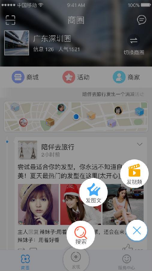 领地小蜜app商圈